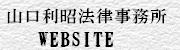 山口利昭法律事務所HP