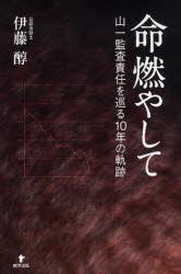 Inochimoyashite01