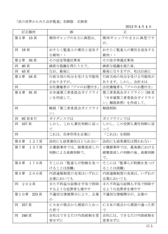 Hounosekai_seigo01_2