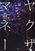 Yakuza001