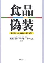 Syokuhingisou001