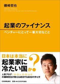 Isozaki001_2