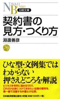 Keiyakusho001_2
