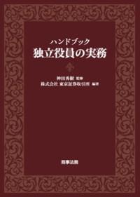 Handbook001