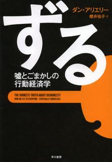 Usogomakashi