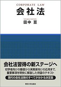 Tanakakaishahou